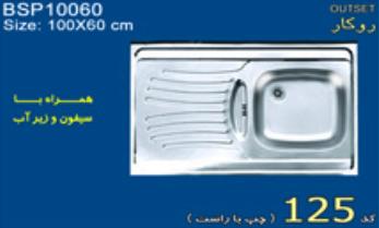 ظرفشویی  کد   125