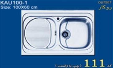 ظرفشویی کد 111