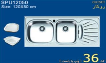 ظرفشویی کد 36