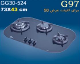 اجاق گاز  G97