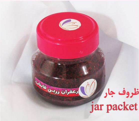 فروش  زعفران در بسته بندی ظروف جار