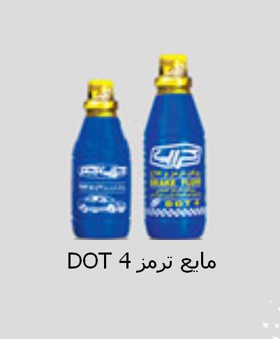 فروش  DOT 4 مایع ترمز