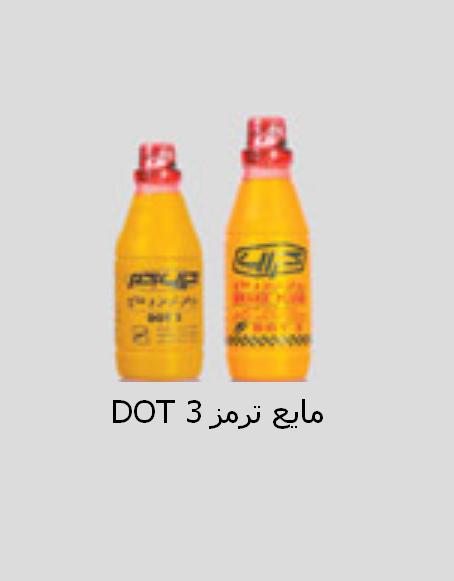 فروش  DOT 3 مایع ترمز
