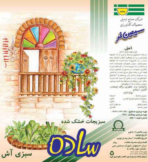 فروش  سبزی آش