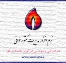 فروش  نرم افزار مدیریت کنتورخوانی گاز کارا