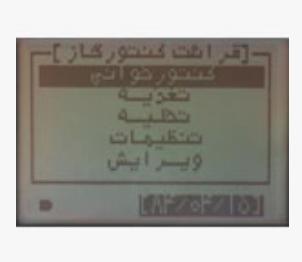 فروش  نرم افزار دستگاه جمع آوری اطلاعات symbol PDT 3100