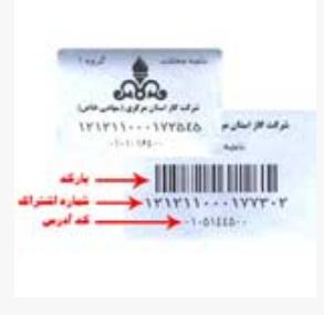 فروش  نرم افزار چاپ برچسب بارکدی کنتور گاز کارا