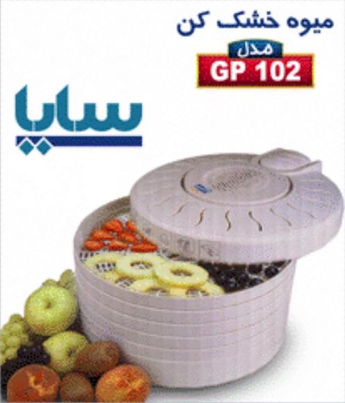 فروش  Gp 102 میوه خشک کن مدل