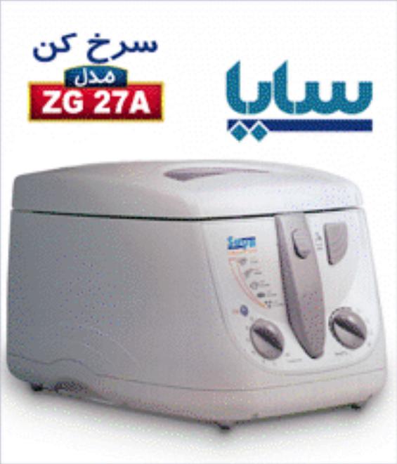 فروش  Zg 27a سرخ کن مدل