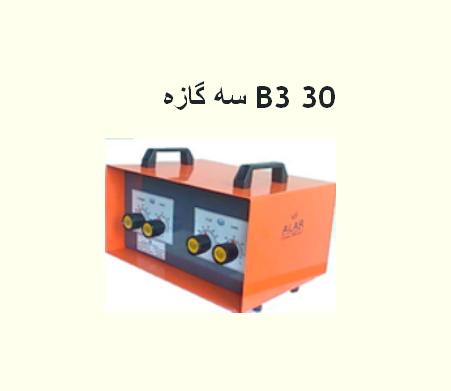خرید کن B3 30 سه گازه