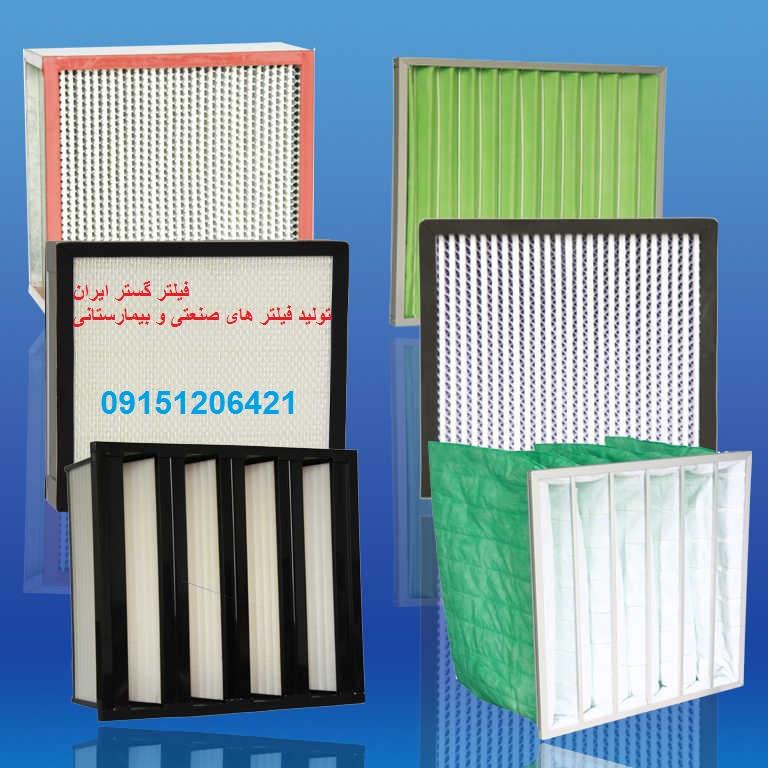 خرید کن فیلتر کفی پلیتد کربن فعال هواساز