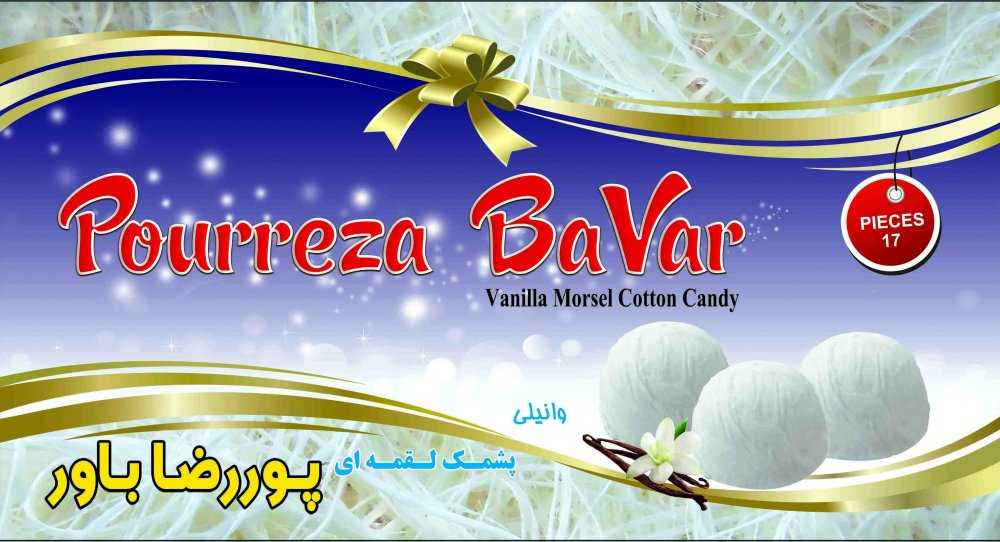 فروش   پشمک لقمه ای وانیلی - vanilla moresl cotton candy