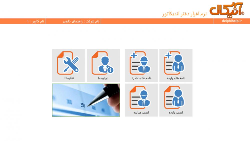 فروش  نرم افزار دفتر اندیکاتور آنیکال
