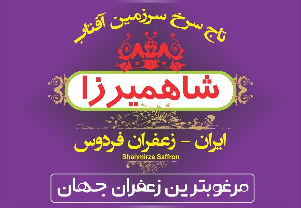 فروش  زعفران شاهمیرزا