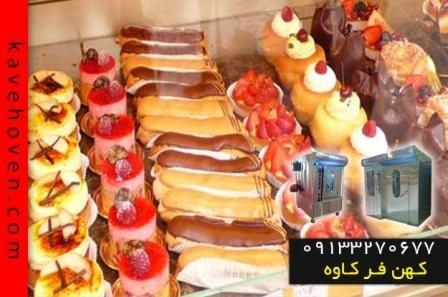 فروش  فر شیرینی پزی صنعتی کهن فر کاوه