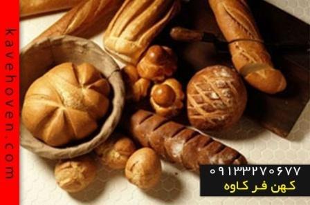 فروش  فر پخت نان های حجیم کهن فر کاوه