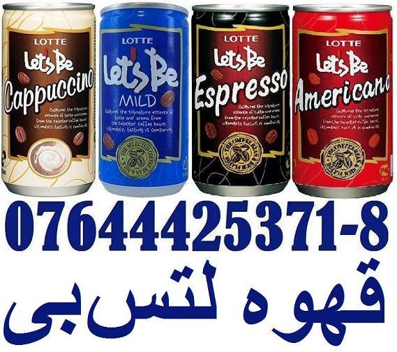 فروش  قهوه تلخ قهوه ملایم قهوه سیاه کاپوچینو قهوه سرد و گرم لوته لتس بی