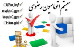 مديريت فرمهاي سازماني