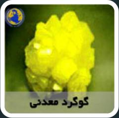 Pure sulfur