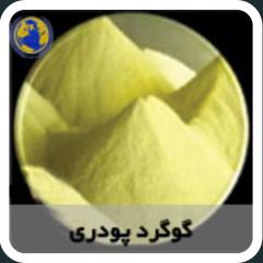 Milled sulfur
