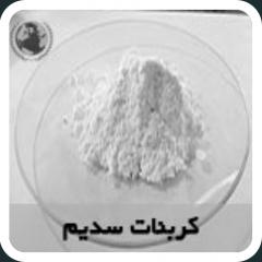Carbonic sodium
