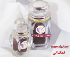 زعفران در بسته بندی نمکدانی