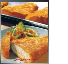 فیله سوخاری ماهی