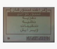 نرم افزار دستگاه جمع آوری اطلاعات  symbol PDT