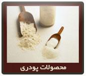 پودر شیرخشک اسکیم