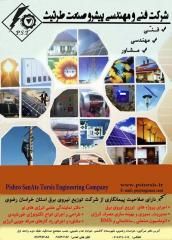 پیمان کار شبکه هوایی شرکت توزیع برق استان خراسان