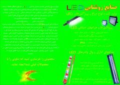 چراغ خیابانی LED- سیستم برق و روشنایی خورشیدی