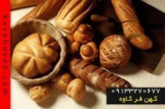 فر پخت نان های حجیم کهن فر کاوه
