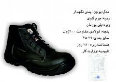 Safety boot (Negahdar`s model)