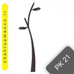 چراغ پارکی نهال 2 طرفه مدل pk21