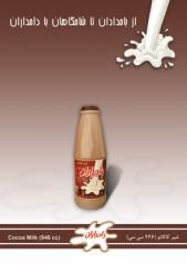 شیر کاکائو پاستوریزه