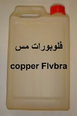 فلوبورات مس Copper Flvbvrat