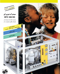 سیستم آب شیرین کن WTC ۵۰۰