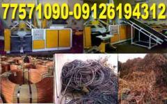 کارگاه بازیافت مس از سیم و کابل