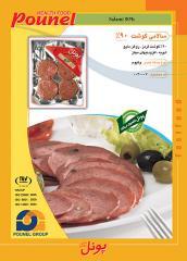 سالامی گوشت 90 %