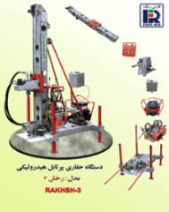 Heliportable Hydraulic Drilling Machine