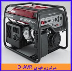 موتوربرق هاي هوندا با تکنولوژی  D-AVR
