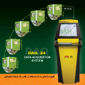 سیستم جمع آوری اطلاعات   MMC-DAQ