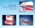 دستکشهای معاینه لاتکس 3 MED