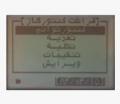 نرم افزار دستگاه جمع آوری اطلاعات   symbol PDT 3100