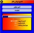 نرم افزار دستگاه جمع آوری اطلاعات   symbol MC3000