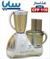 Cfp 110 غذاساز مدل