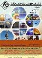 پیمان کار شبکه هوایی شرکت توزیع برق استان خراسان رضوی