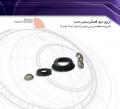 تامین کننده قطعات پرسی خودرو (سایپا و ایران خودرو)