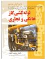 لوله های گاز خانگی و تجاری