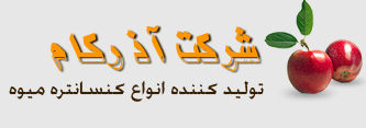 شرکت آذرکام, اروميه